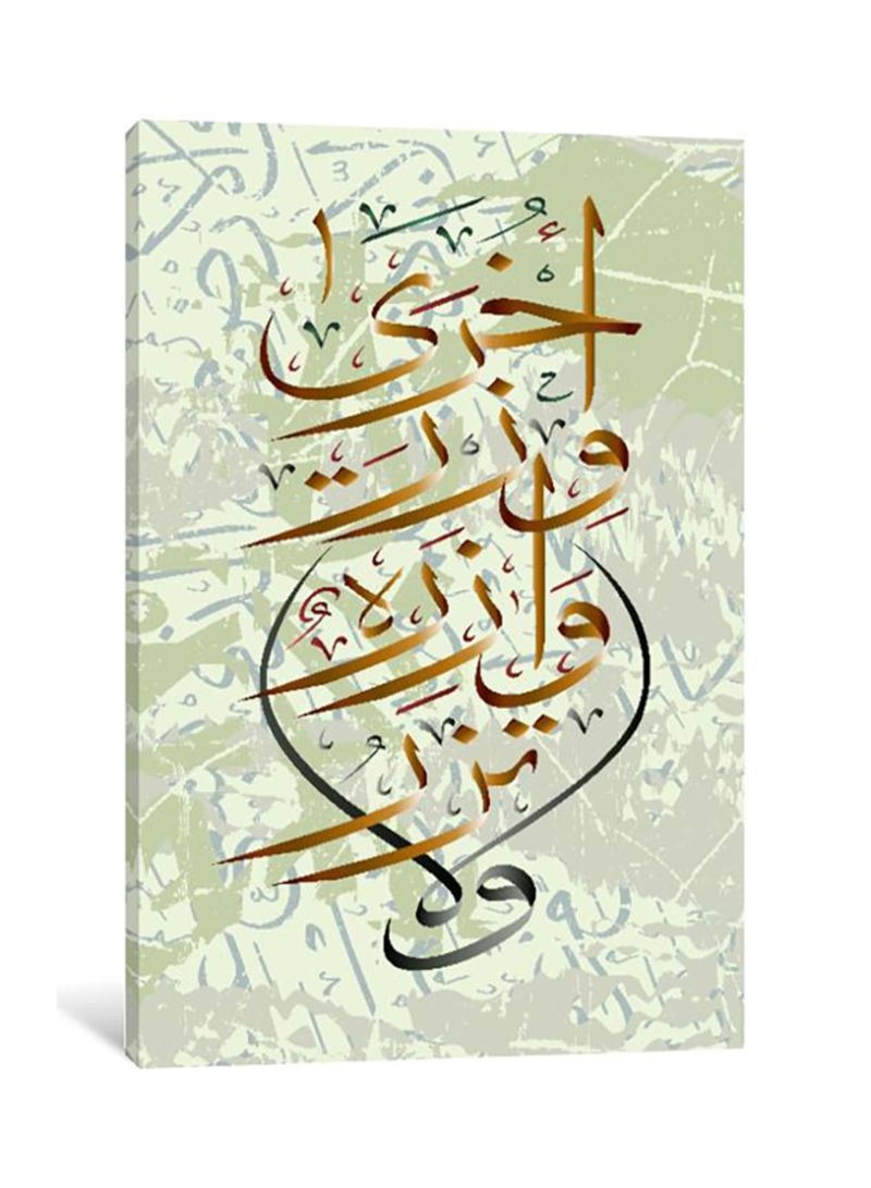 No Soul Will Bear The Burden Of Others Islamic Canvas Print Wall Art Multicolour 50x33x3.5 centimeter